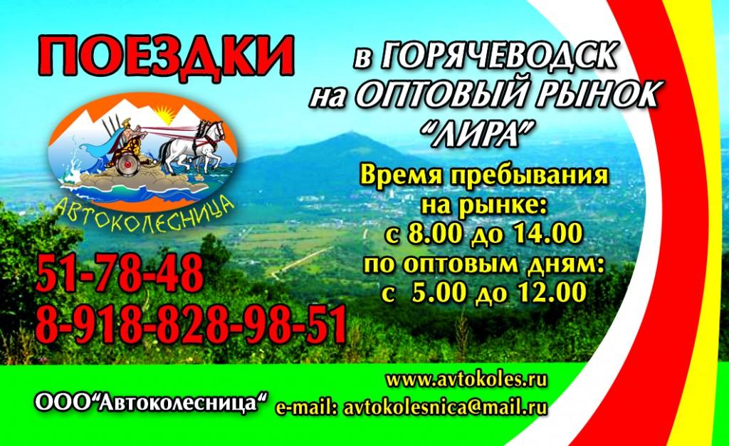 http://avtokoles.ru/?p=97