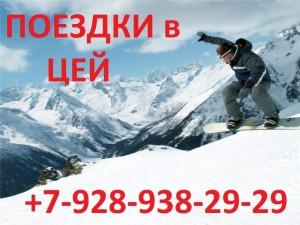 www.avtokoles.ru/poezdki_v_tsey