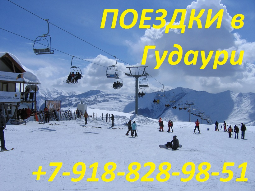 Gudauri www.avtokoles.ru